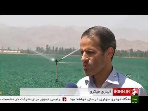 Iran Micro spray watering for Agriculture fields استفاده از روش آبياري ميكرو در كشاورزي ايران