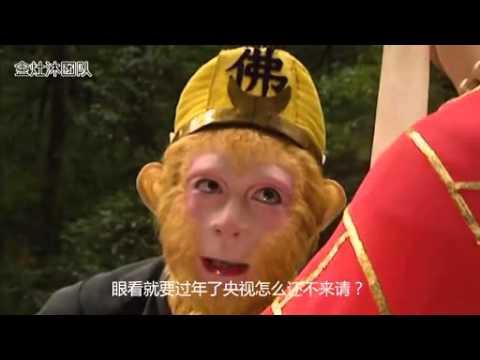 猴哥上春晚 02 標清 - YouTube