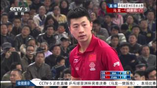 2014 Asian Cup (Ms-Final) MA Long - FAN ...