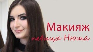 Мастер-класс №31 - Звездный макияж певицы Нюша - видео #GOSH