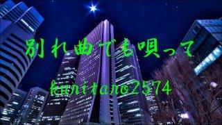 1993年リリース 作詞:荒木とよひさ 作曲:都志見隆 前川清さんの曲の中...