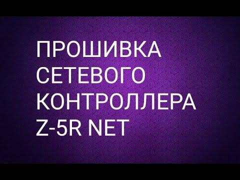 Как прошить контроллер Z-5R NET