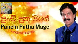 punchi puthu mage karaoke without voice සිංහල