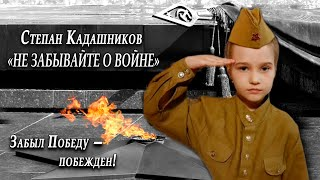 Талантливая девочка из Бурятии до слез читает стих про войну С Кадашников Не забывайте о войне