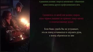 Гадалка Иванна - гадание в Киеве и дистанционно онлайн по всему миру