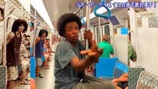 【ブラジルの電車】リオ・デ・ジャネイロの地下鉄は危険?地下鉄で見つけた文化の違い