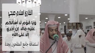 القارئ اسلام صبحي ( ويا قوم لا أسألكم عليه مالا إن أجري إلا على الله ) من استضافة جامع المفلحون بجدة