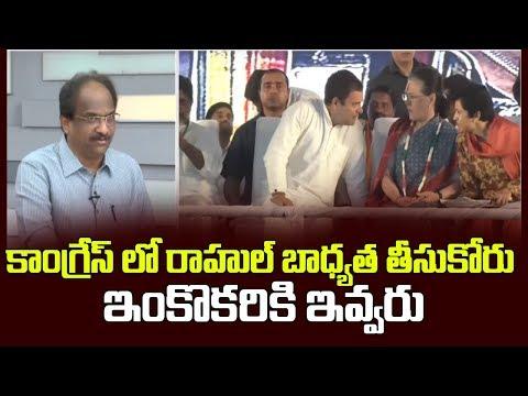 కాంగ్రేస్ లో రాహుల్ బాధ్యత తీసుకోరు, ఇంకొకరికి ఇవ్వరు ||Rahul Creates Chaos in Congress||