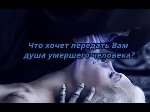 54. Что хочет передать Вам душа умершего человека?🧚