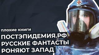 Постэпидемия рф русские фантасты роняют Запад Плохие книги