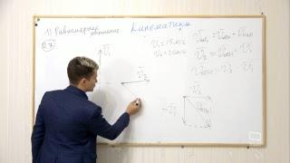 Вебинар по физике. Основы кинематики