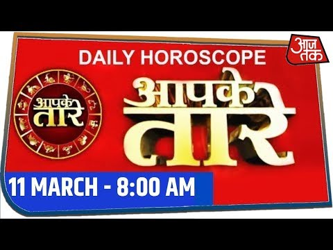 Aapke Taare | Daily Horoscope | March 11, 2020