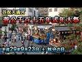 2017-09-23 谷保天満宮 菅公千百十五年式年大祭 神輿渡御
