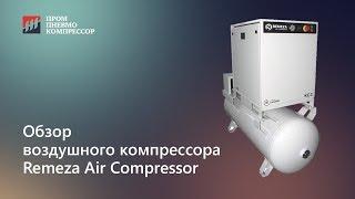 Обзор винтового компрессора Ремеза ВК серия Т (эконом)