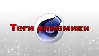 Cinema 4D Теги динамики [Обучение на Русском]