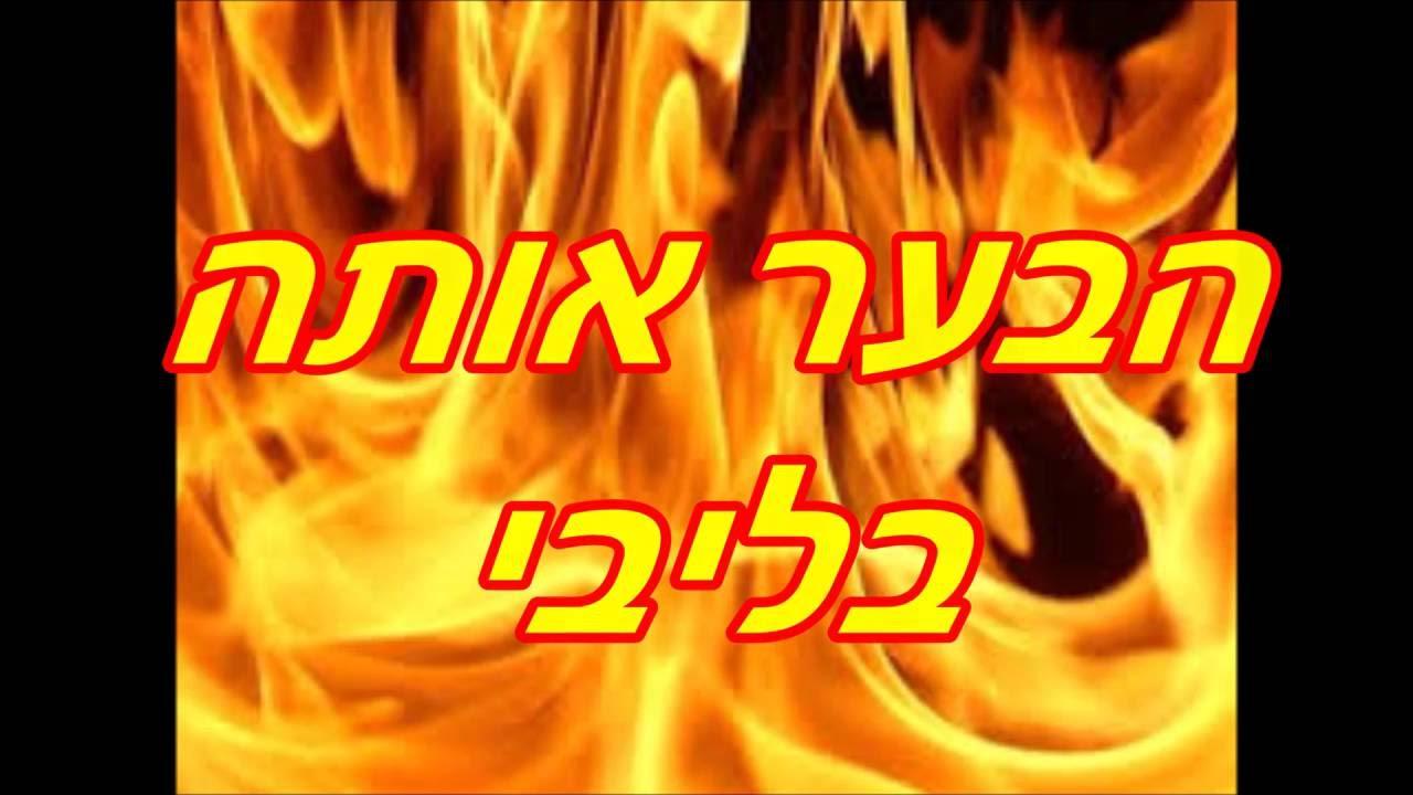"""הרב רונן חזיזה בשיר מיוחד """"ואמרתם כה לחי"""" בניגון מיוחד חובה לצפת!!!"""
