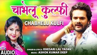 CHABHELU KULFI  | Bhojpuri Song | KHESARI LAL YADAV | T-Series HAMAARBHOJPURI