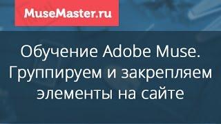 #24. MuseMaster.ru. Группировка и закрепление элементов в Adobe Muse.