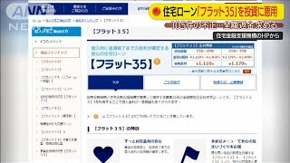 """「フラット35」不正利用多発""""投資用はNG""""告知強化(19/08/30)"""
