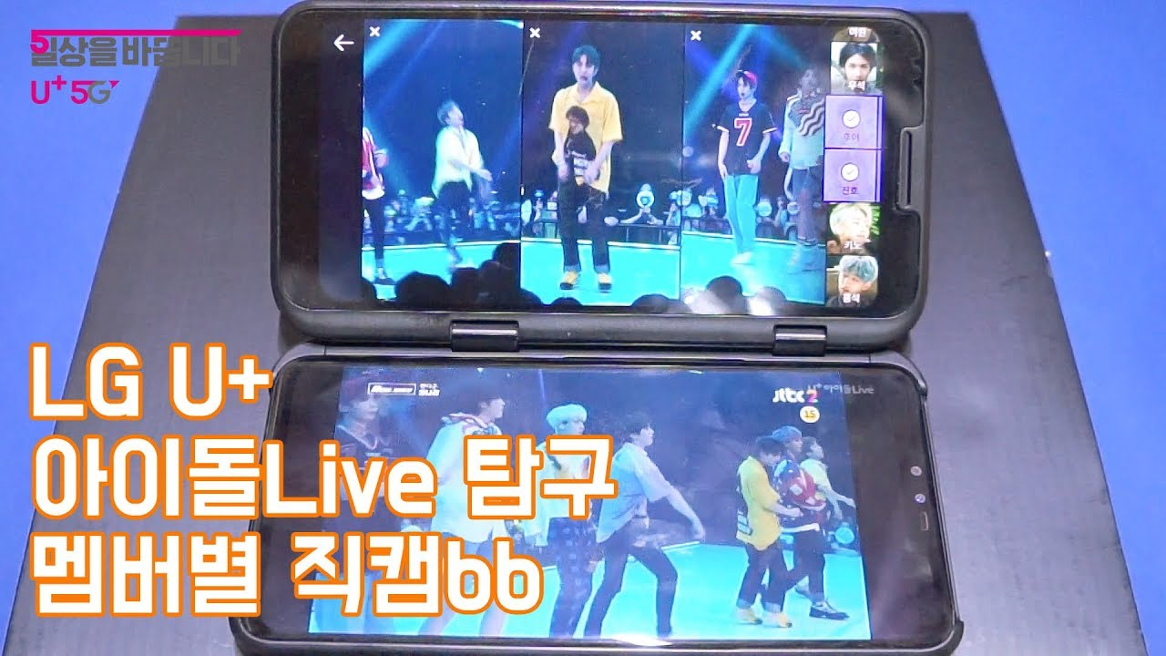 LG U+ 아이돌 Live   멤버별로 직캠을 볼 수 있다고?