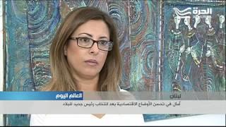 هل تتحسن الاوضاع الاقتصادية في لبنان بعد انتخاب الرئيس؟