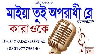 oporadhi karaoke with lyric || bangla karaoke.oporadhi re