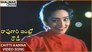 Rao Gari Intlo Rowdy Movie || Chitti Kanna Video Song || ANR, Vanisri || Shalimarcinema