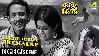 Lukiye Lukiye Premalap | Comedy Scene | Basanta Bilap | Chinmoy