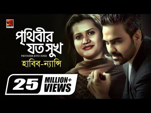 Prithibir Joto Sukh By Habib Wahid & Nancy | Bangla New Song 2017 | Official lyrical Video