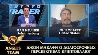 Джон Макафи о долгосрочных перспективах криптовалют