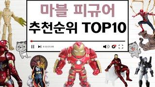 마블 피규어 인기상품 TOP10 순위 비교 추천