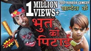 Bhoot ki Pitai || Khandesh ki Comedy || Comedy Videos || Ramzan, Shafik.