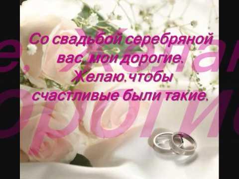 Поздравления родителям на серебряную свадьбу