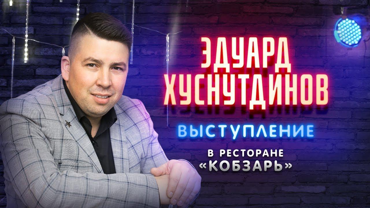 """Эдуард Хуснутдинов - Выступление в ресторане """"Кобзарь"""""""