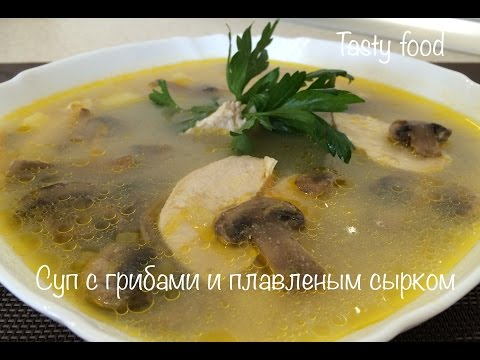 Грибной Суп с Плавленым Сыром! Mushroom Soup