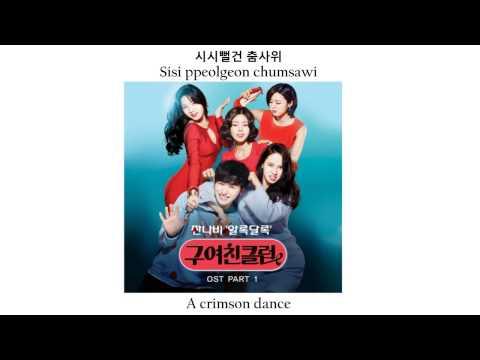 Jannabi - Variegated/Dappled (Ex-Girlfriend Club OST) [English Sub + Romanization + Hangul]