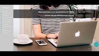 Видеоурок 6. Сервис Онлайн-записи на сеансы в 3 клика от CRMis