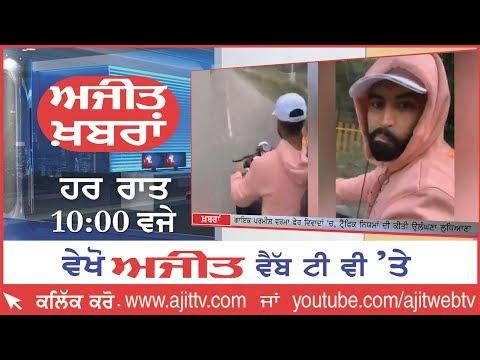 Ajit News @ 10 pm, 09 December 2019 Ajit Web Tv.