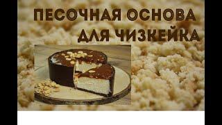 Печенье для чизкейка / Песочная основа для чизкейка своими руками))