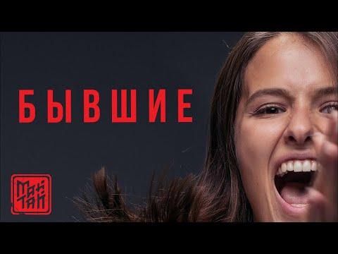 """МАЙТАЙ """"БЫВШИЕ"""" (сингл из сериала """"БЫВШИЕ 2"""") 2019"""