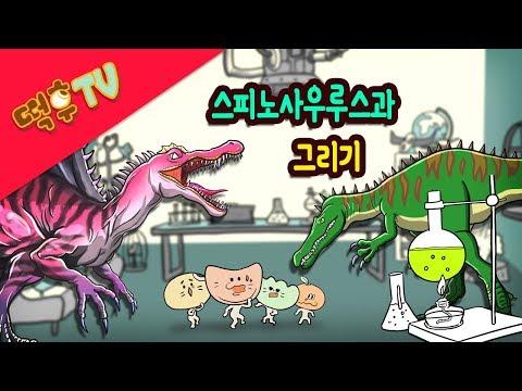 스피노사우루스과 공룡 복원에 성공했어! 바리오닉스, 수코미무스, 시아모사우루스, 옥살라이아 공룡 그리기  by 떡후TV
