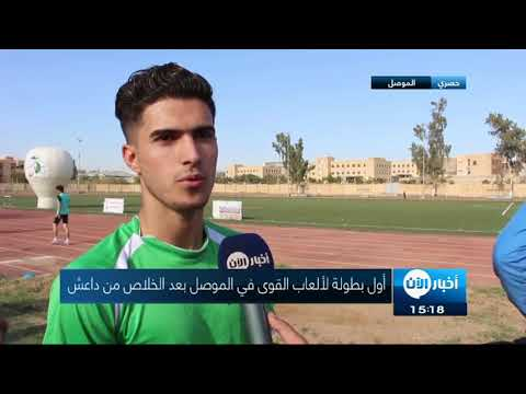 أخبار خاصة |  أول بطولة رياضية في #الموصل بعد خلاصها من داعش  - 13:23-2017 / 11 / 20