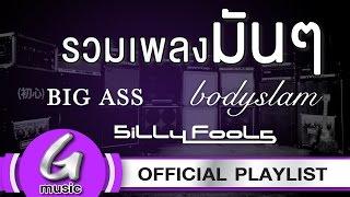 รวมเพลงมันๆ Bodyslam : Big Ass : Silly Fools [G:Music Playlist ฟังเพลงต่อเนื่อง]