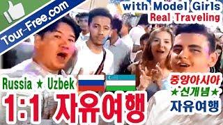 우즈벡여행_러시아여행_★1:1자유여행_Tour-Free★ 러시아여자 우즈벡여자_러시아미녀 우즈벡미녀_russia uzbek woman_russia uzbek travel