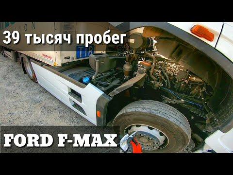 39 тысяч пробег FORD F-MAX/ Откидываем кабину