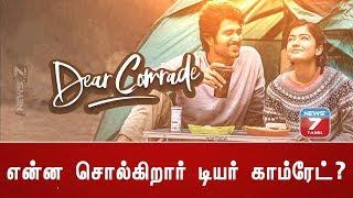 என்ன சொல்கிறார் டியர் காம்ரேட் Dear Comrade Team interview Vijay Devarakonda