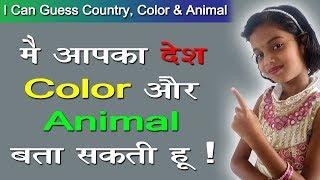 I Can Guess Country Color and Animal | Mind Reading Trick | Math Trick |  EshaSpark |  Esha Gosavi
