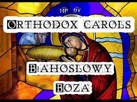Błahosłowy Boża - Orthodox Christmas Song - Православное Рождество Песня