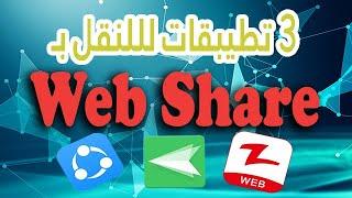 افضل 3 تطبيقات لنقل الملفات عن طريق Web Share