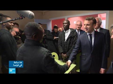 ...الرئيس الفرنسي إيمانويل ماكرون يزور مركزا للمهاجرين  - 18:23-2018 / 1 / 17